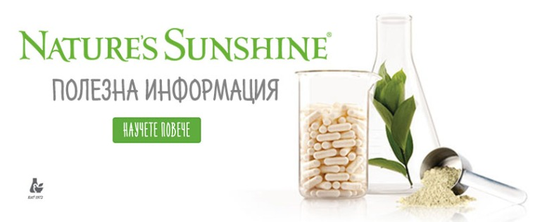 nature-sunshine-products-bulgaria-slide-polezna-informacia