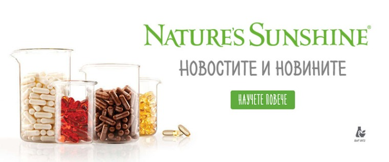 nsp-nature-sunshine-main-slide-novosti-blog-novini-produktite