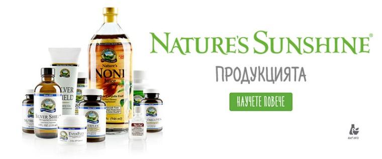 produkti-nature-sunshine-nsp-bulgaria-dobavki