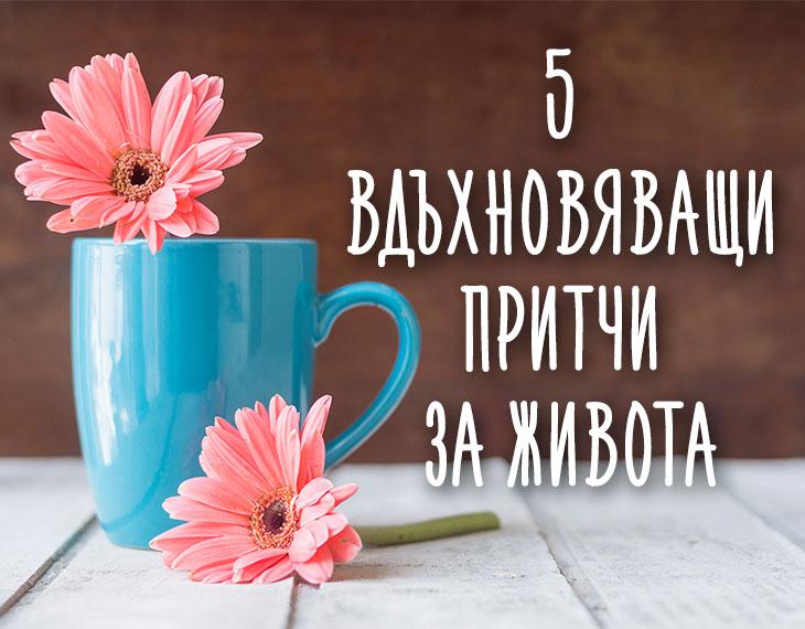 5-vdahnoviavashti-pritchi-za-jivota