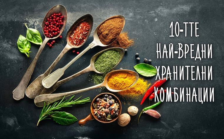 10-вредни-хранителни-комбинации