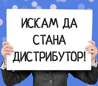 registracia-distributor-mlm-nsp-nature-sunshine-natures-bulgaria