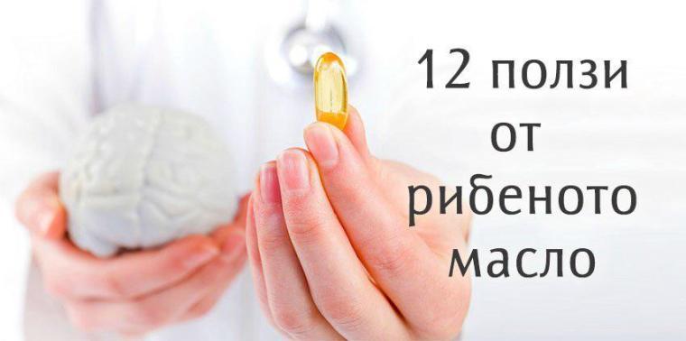 polzi-ot-ribeno-maslo-omega-3