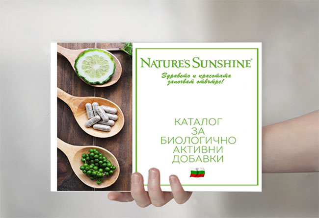 catalogue-pub-natures-sunshine-bulgaria
