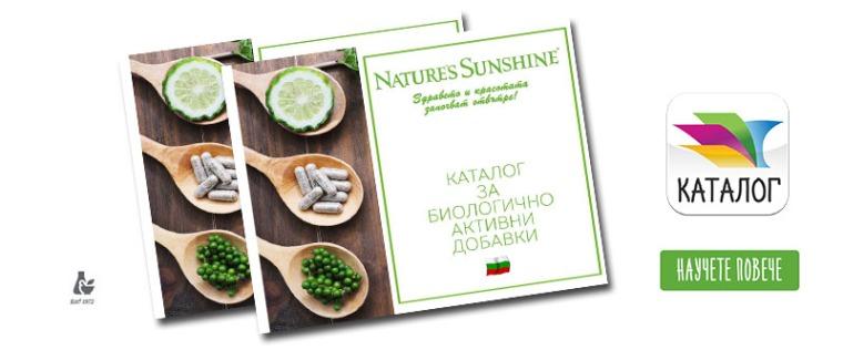 katalog-natures-sunshine-bulgaria-main-page